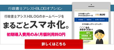「行政書士アシストBLOG」の携帯化サービス