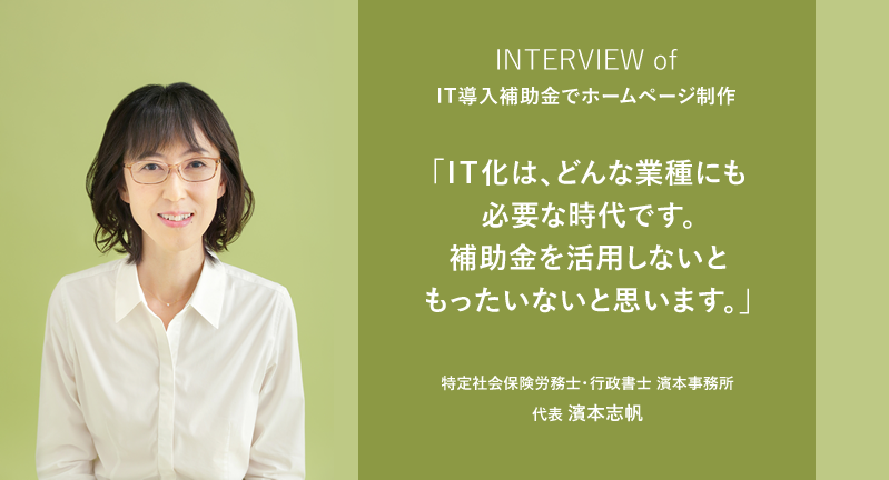 interview-it
